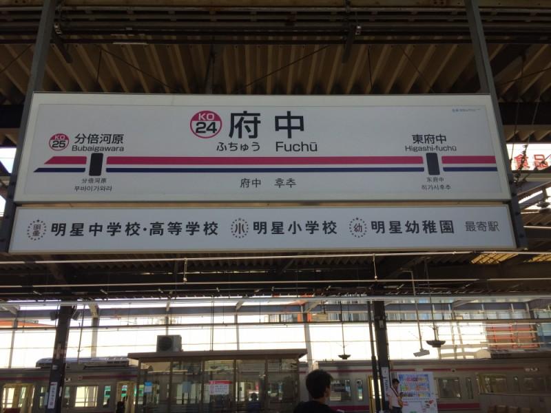 【10:00】京王線「府中駅」からスタート