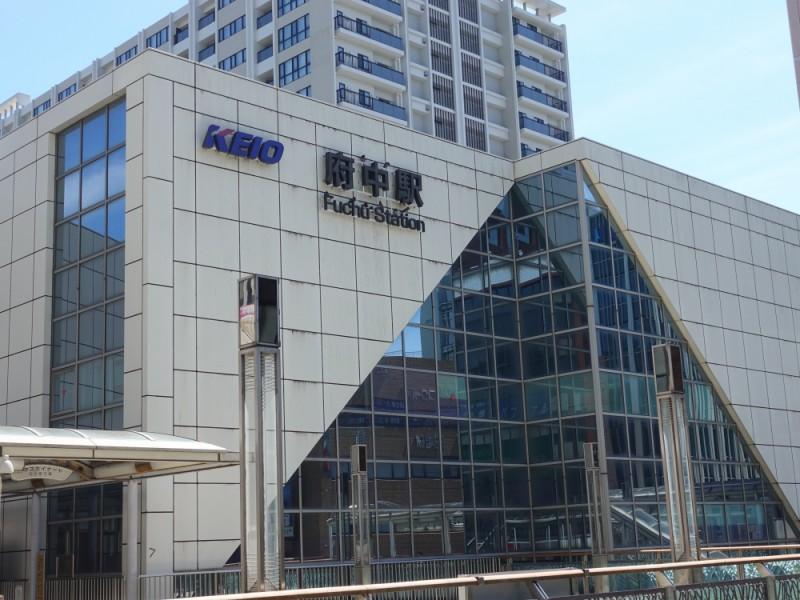 【15:30】京王線「府中駅」にゴール