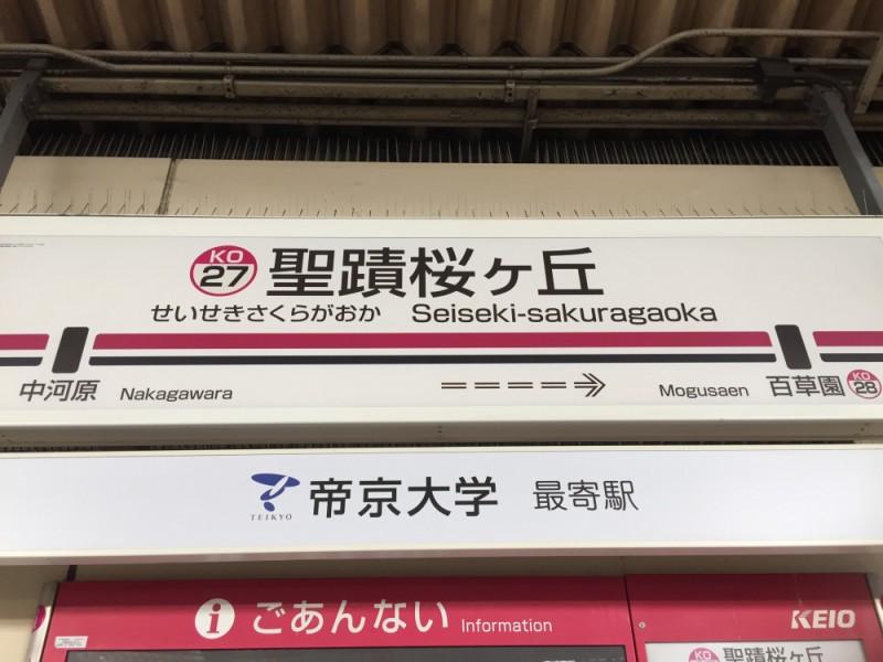 【10:00】京王線「聖蹟桜ヶ丘駅」からスタート