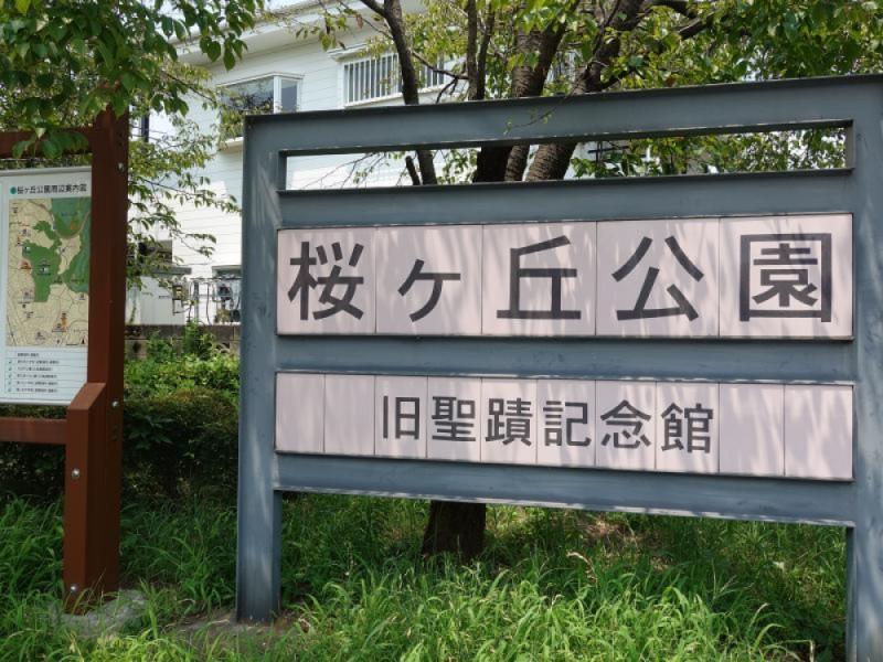 【10:50】「桜ヶ丘公園」でハイキング