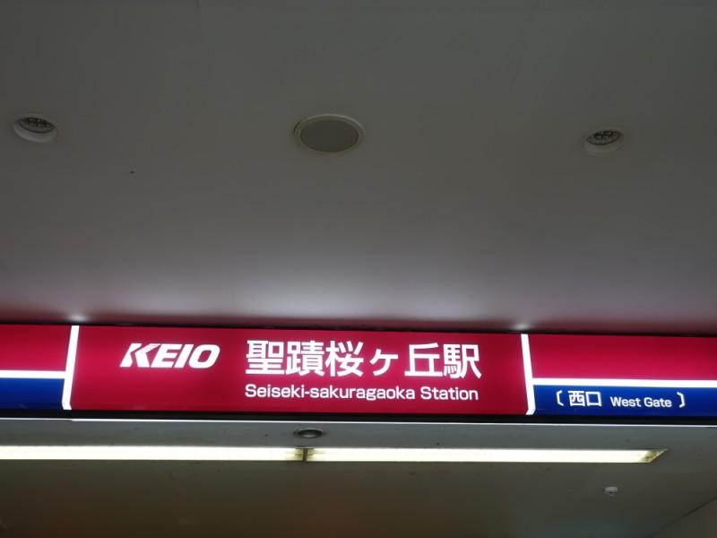 【16:30】京王線「聖蹟桜ヶ丘駅」ゴール