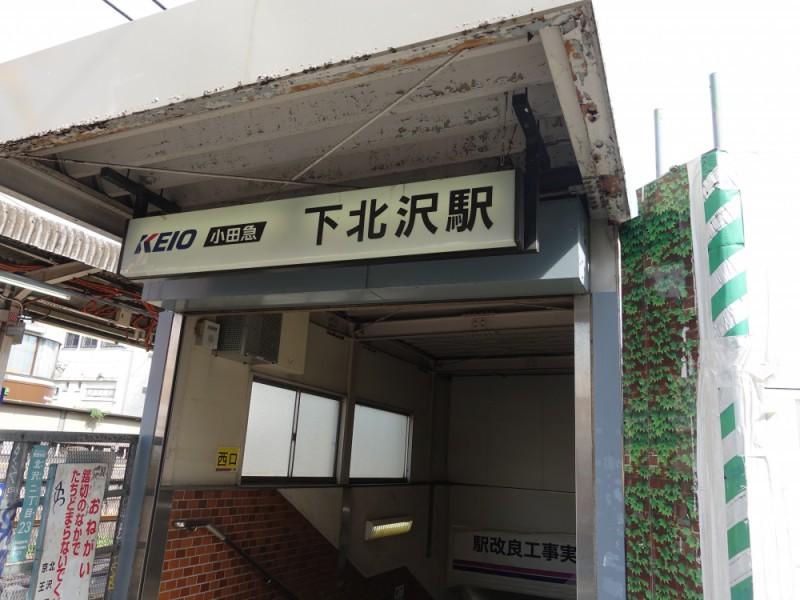 【17:30】井の頭線「下北沢駅」ゴール