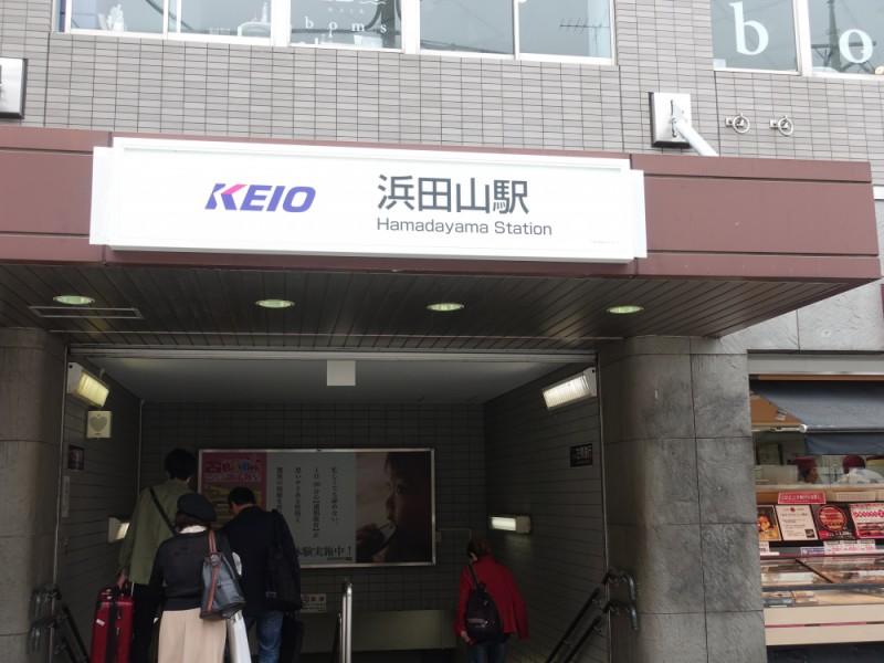 【10:30】「浜田山駅」スタート