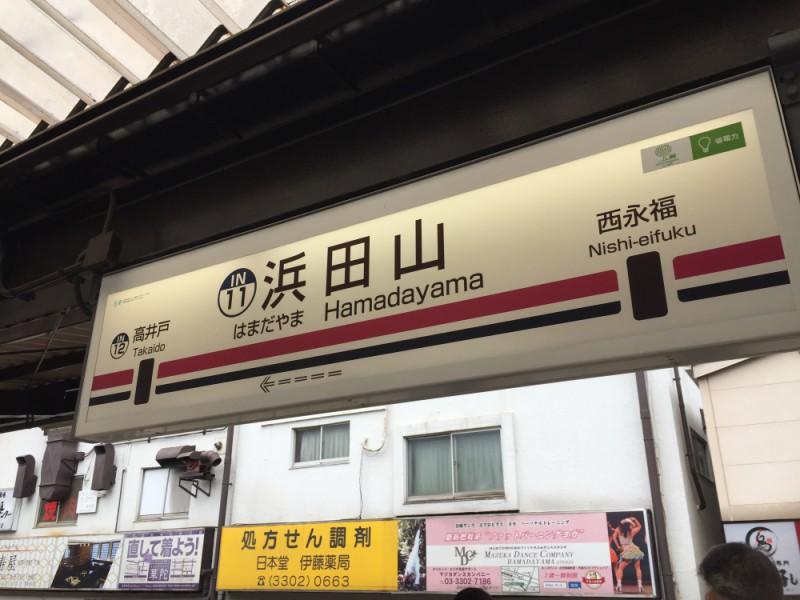 【15:30】「浜田山駅」ゴール