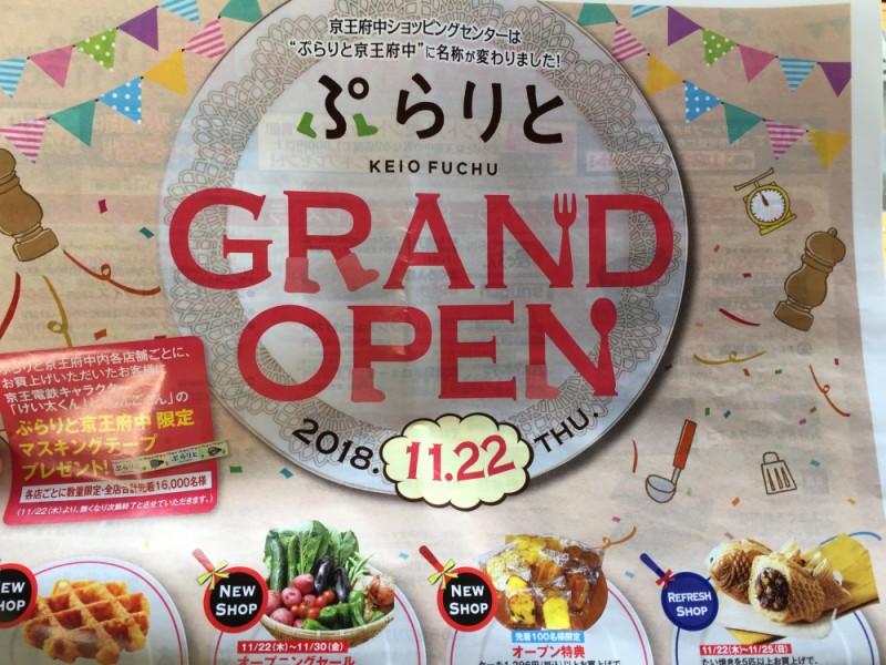【11:40】リニューアルオープンした「 ぷらりと京王府中」の「ジェノワーズ」でお土産を購入