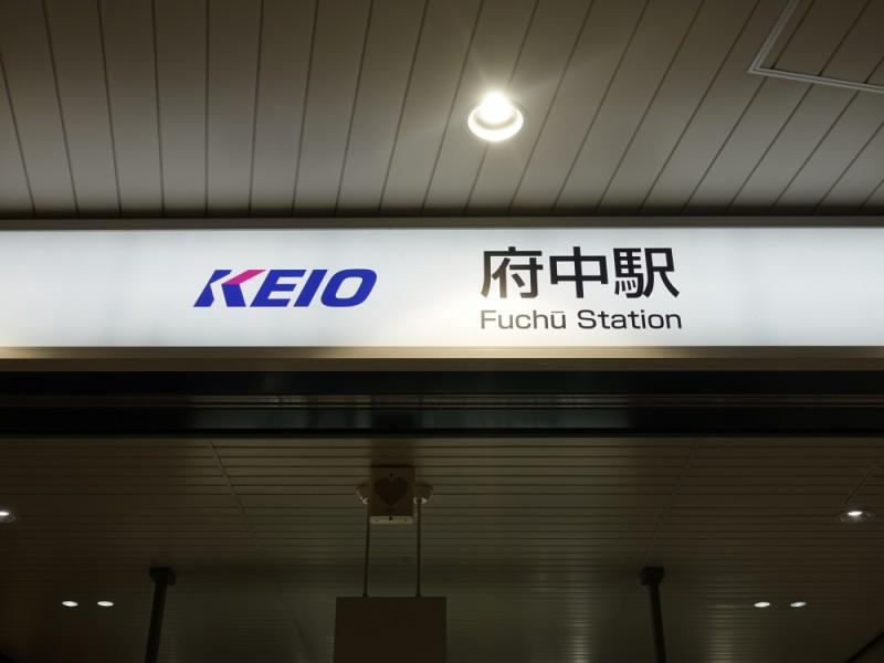 【11:30】「府中駅」スタート