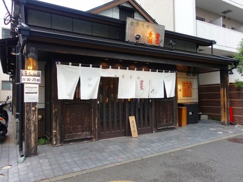 【14:00】「青葉 府中店」でランチ