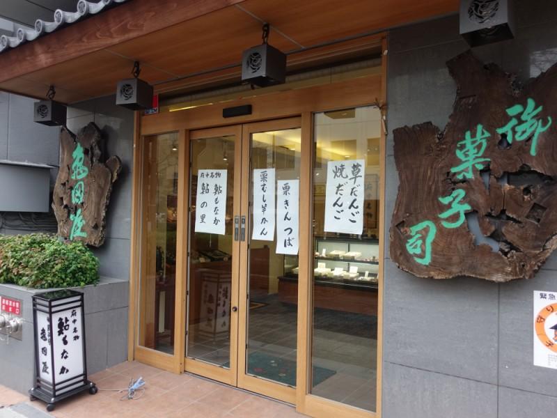 【16:00】「御菓子司 亀田屋」で府中名物「鮎もなか」を購入
