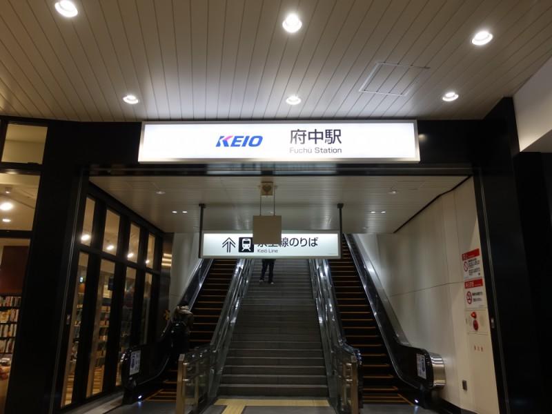 【16:30】「府中駅」にゴール