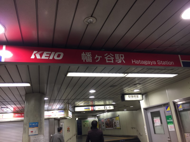 【11:25】「幡ヶ谷駅」スタート!