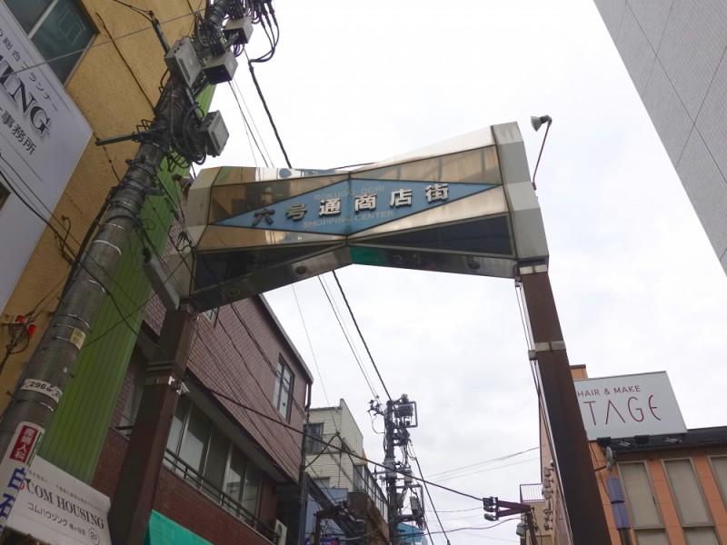 【11:30】「幡ヶ谷六号通り商店街」を散策