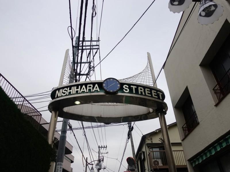 【13:30】「西原商店街」を散策