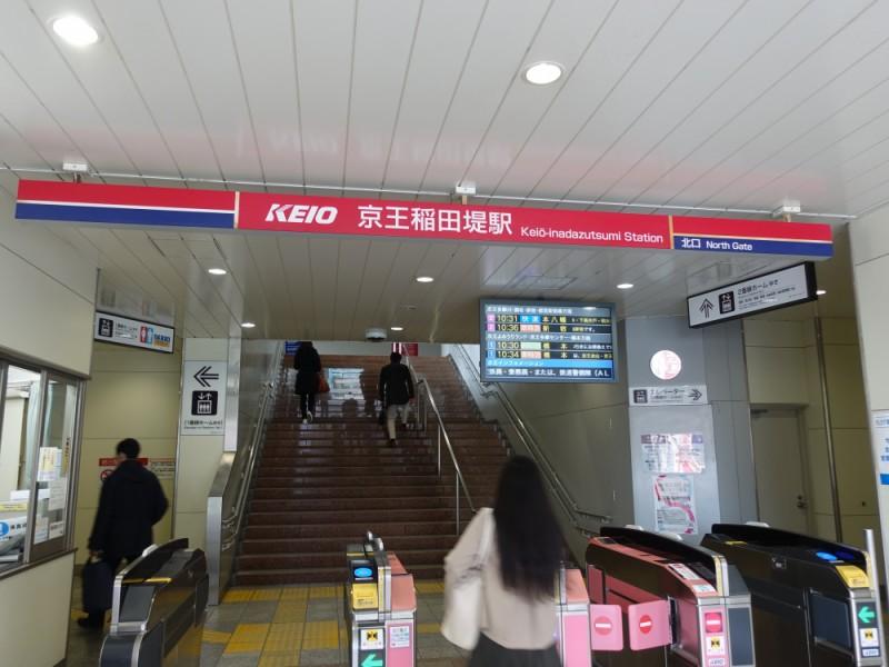 【11:00】 相模原線「京王稲田堤駅」スタート!