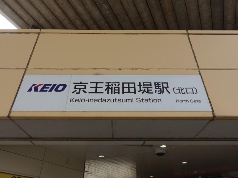 【16:00】「京王稲田堤駅」ゴール!