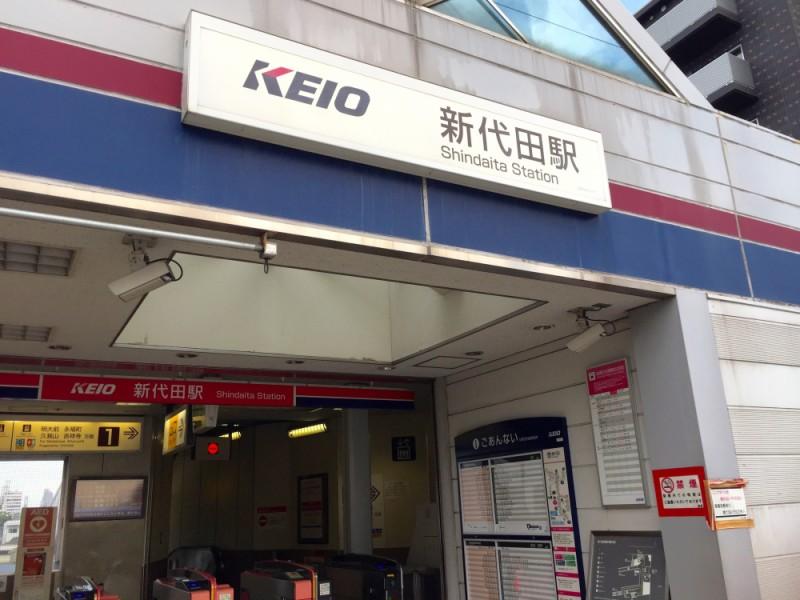 【13:00】井の頭線「新代田駅」からスタート