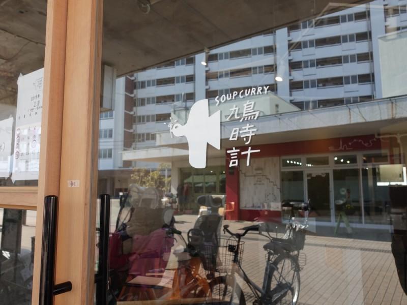 【11:50】「スープカレー鳩時計」で身体に優しいスープカレーで温まる