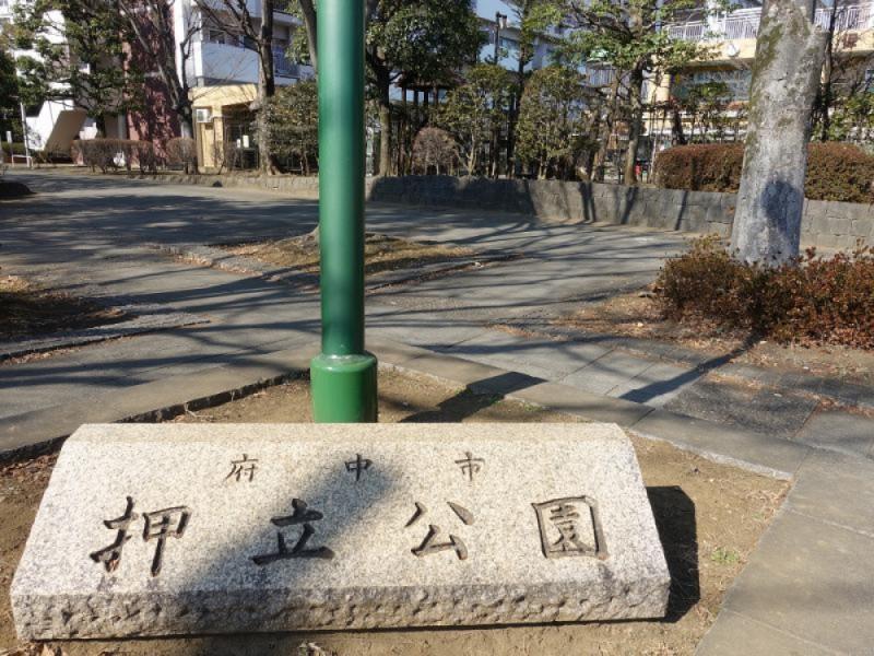 【13:30】「押立公園」で食後のお散歩