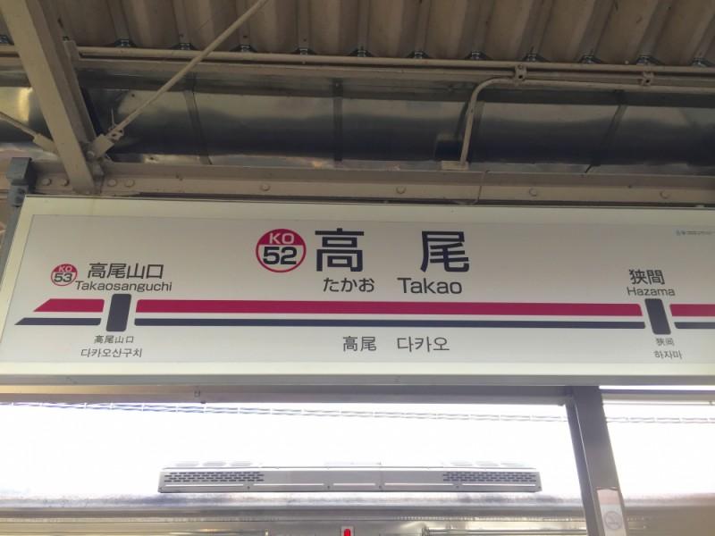 【9:20】高尾線「高尾駅」からスタート