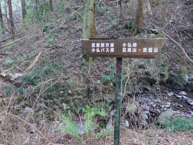 【10:40】「景信山登山口」より登山開始