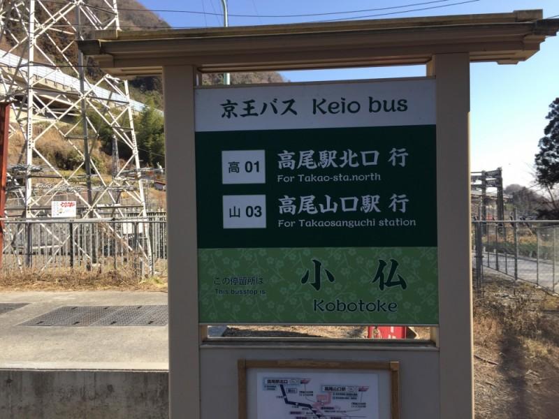 【16:00】同じルートで下山、京王バス「小仏」バス停から「高尾駅北口」へ