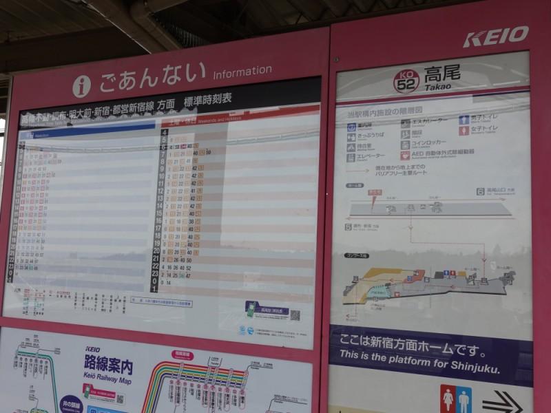 【17:20】高尾線「高尾駅」にゴール