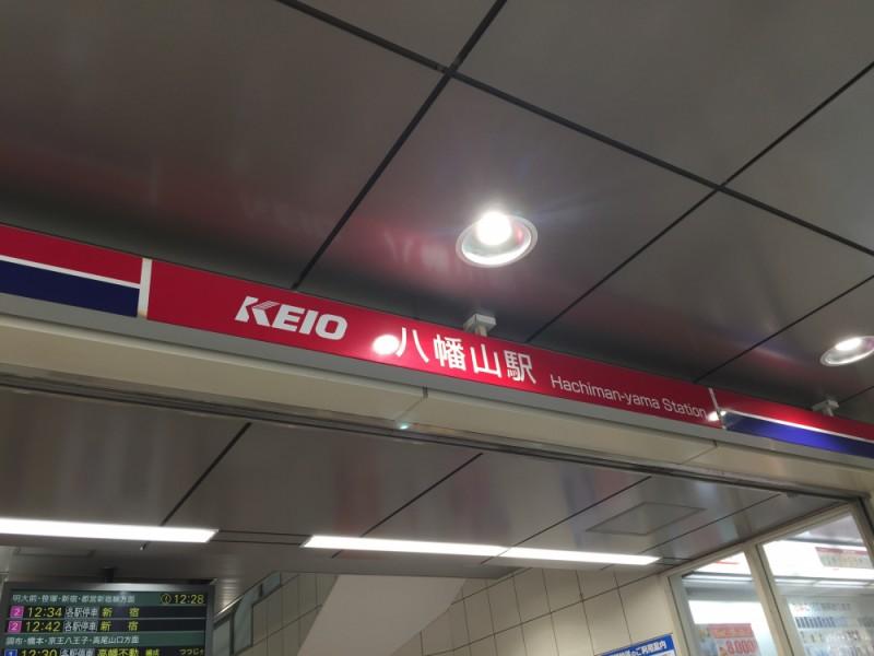 【12:30】京王線「八幡山駅」で集合