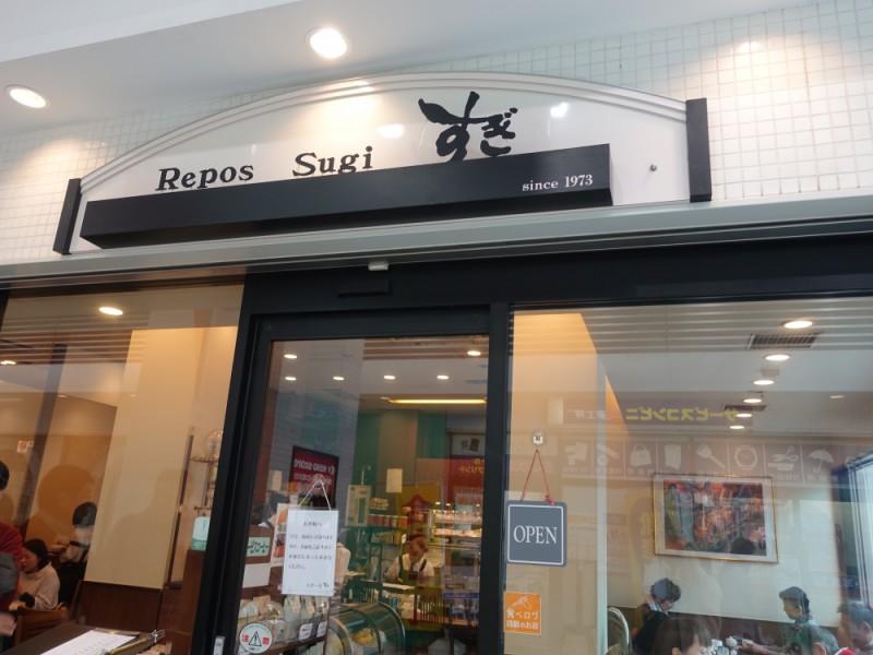【15:30】喫茶店「ルポーゼすぎ」でカフェタイム