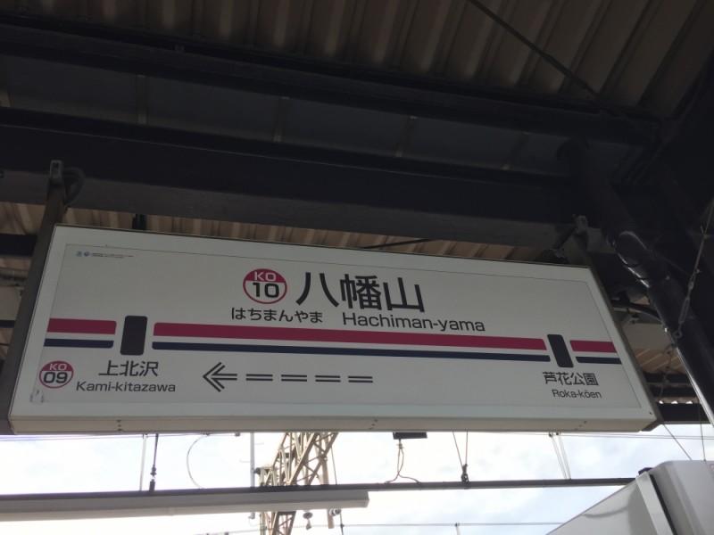 【16:20】京王線「八幡山駅」ゴール