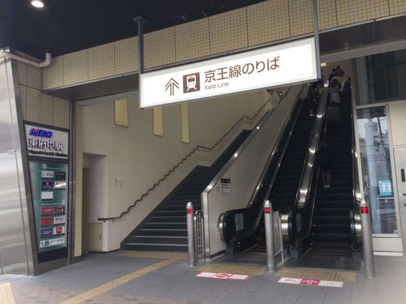 【10:00】「東府中駅」からスタート