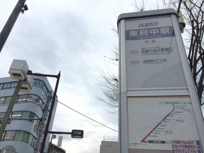 【10:20】バス停「東府中駅前」から京王バスで「浅間山公園」まで乗車