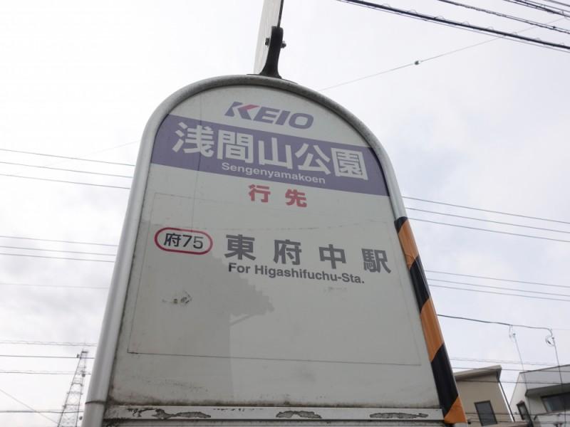 【15:20】バス停「浅間山公園」から「東府中駅前」へ