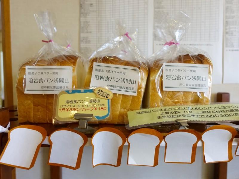 【10:10】「し~ま茶房(ちゃぼう)」でパンを購入