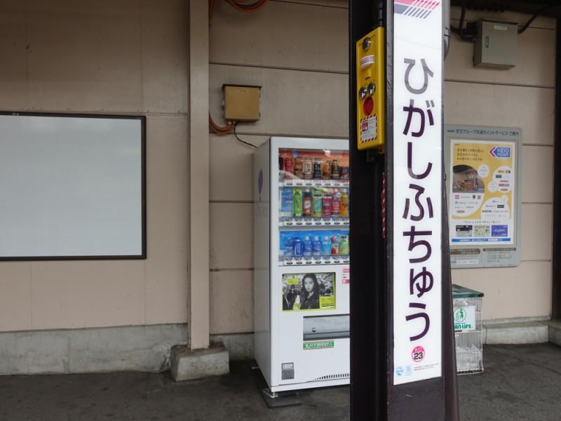 【15:30】「東府中駅」にゴール