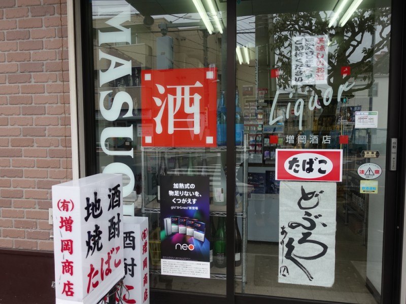 【15:50】「増岡商店」で日本酒をさがす