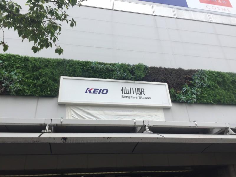 【09:50】京王線「仙川駅」スタート!