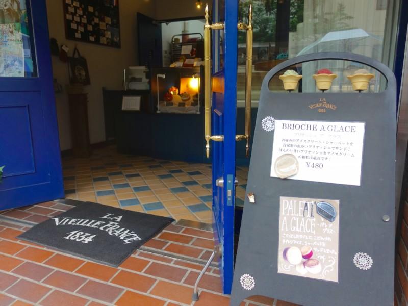 【15:30】「LA VIEILLE FRANCE(ラ・ヴィエイユ・フランス)仙川店」でおやつタイム