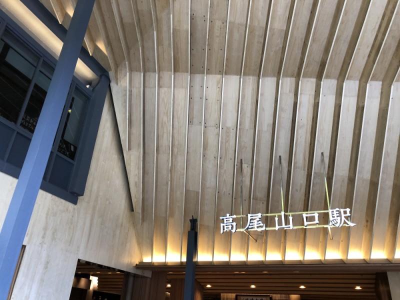 【09:30】「高尾山口駅」からスタート
