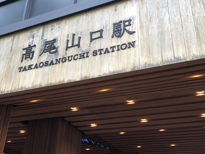 「高尾山口駅」にゴール
