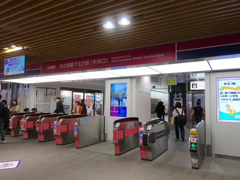 【10:30】井の頭線「下北沢駅」中央口で待ち合わせ