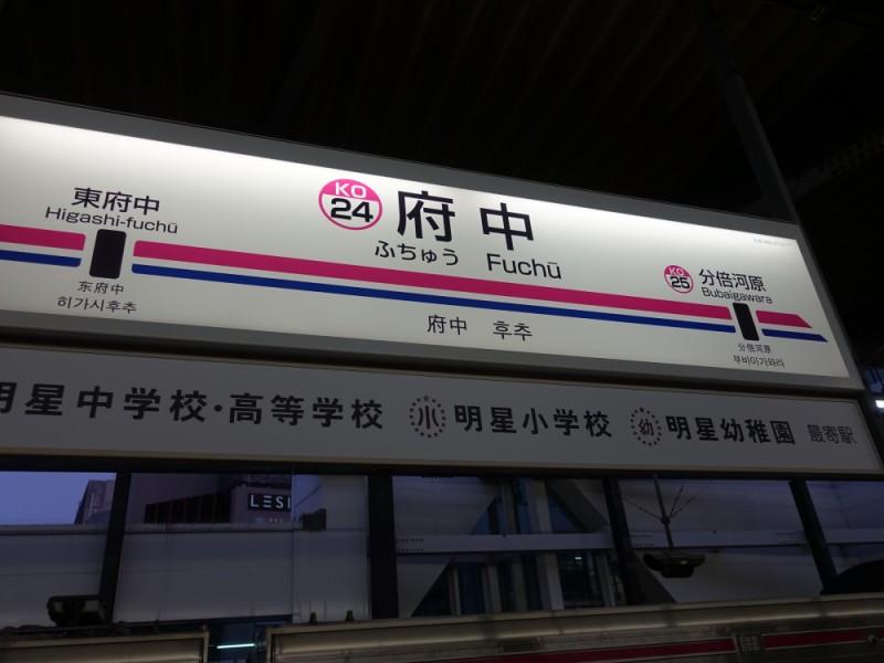 【18:00】京王線「府中駅」スタート