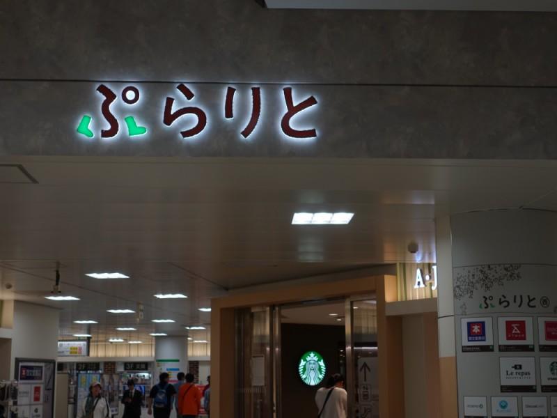 【21:00】「ぷらりと京王府中」でお土産購入
