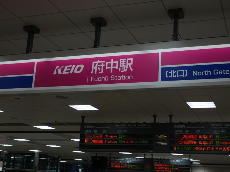 【21:30】京王線「府中駅」ゴール