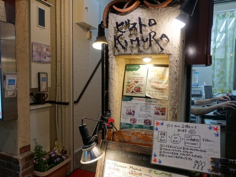 【19:00】「ビストロ KIMURA」にてコストパフォーマンスが高いディナーをいただく