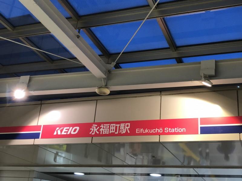 【21:00】井の頭線「永福町駅」ゴール