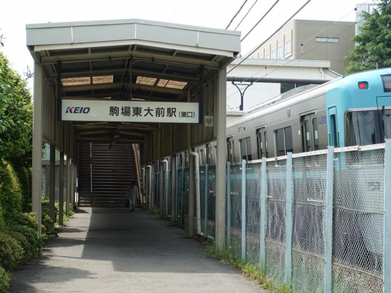 【13:20】「駒場東大前駅」からスタート