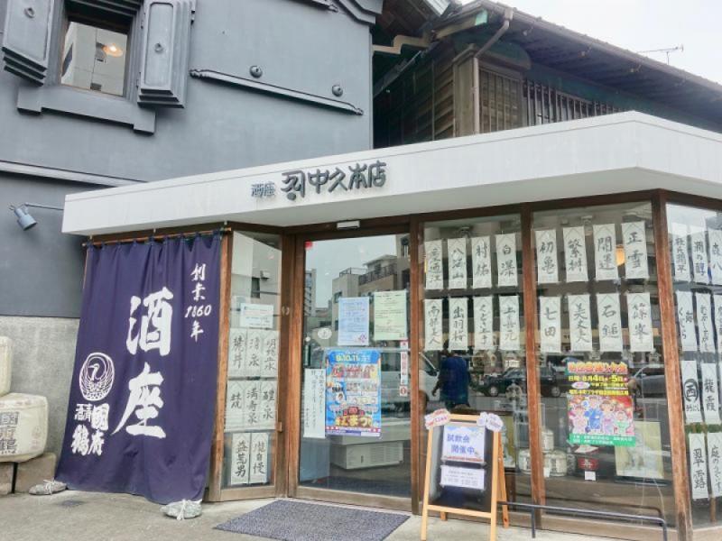 【14:00】「酒座 中久本店」で日本酒さがし