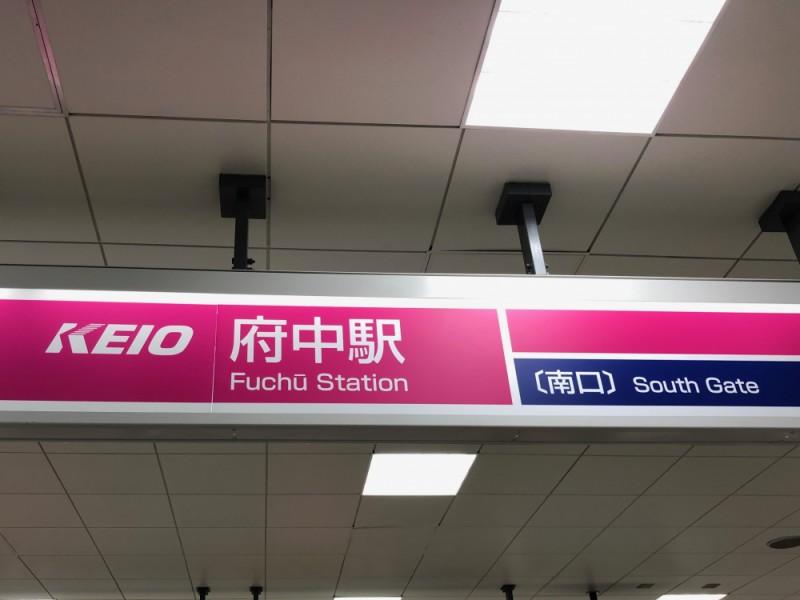 【15:30】「府中駅」にゴール