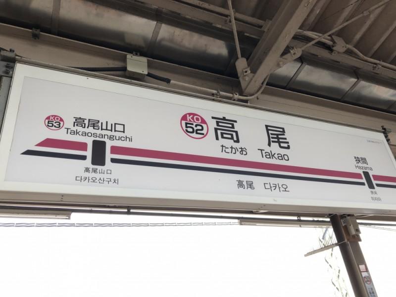 【12:30】高尾線「高尾駅」からスタート