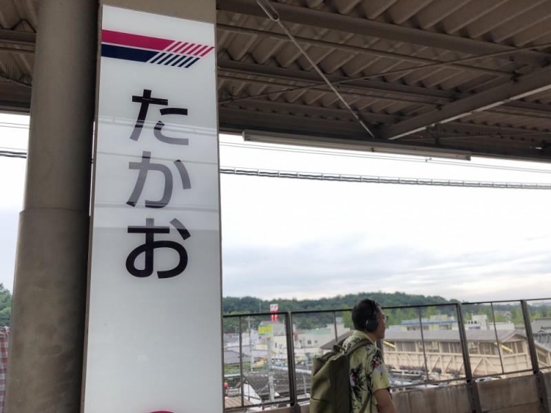 【16:00】高尾線「高尾駅」にゴール