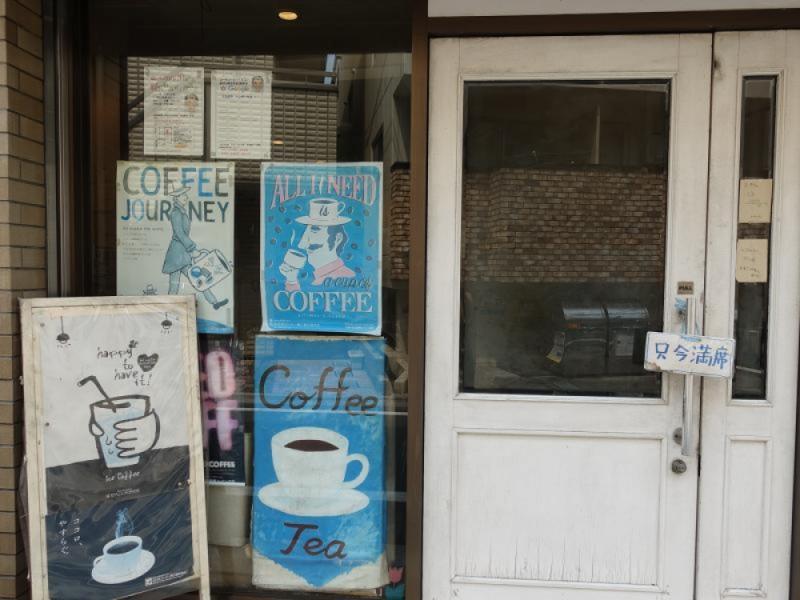 【13:40】街の名喫茶「スプーンハウス」でのんびり